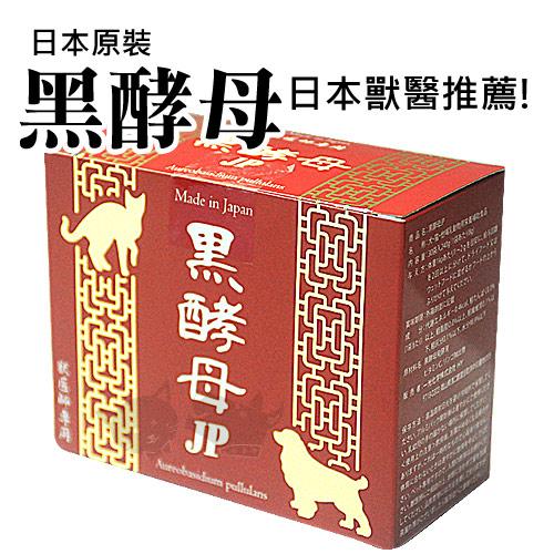 《日本黑酵母 JP》寵物健康補助食品 (獸醫師專用) / 8g x 30包