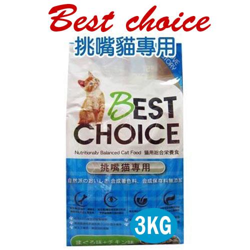 《日本LoveStory》Best choice挑嘴貓配方-鮪魚+雞肉3KG / 貓飼料