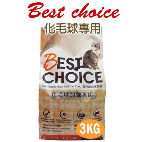 《日本LoveStory》Best choice化毛貓配方-鮪魚+雞肉3KG /貓飼料