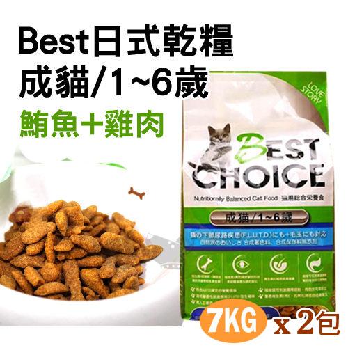 《日本LoveStory》Best choice成貓 - 鮪魚+雞肉7KG x 2包 / 貓飼料免運