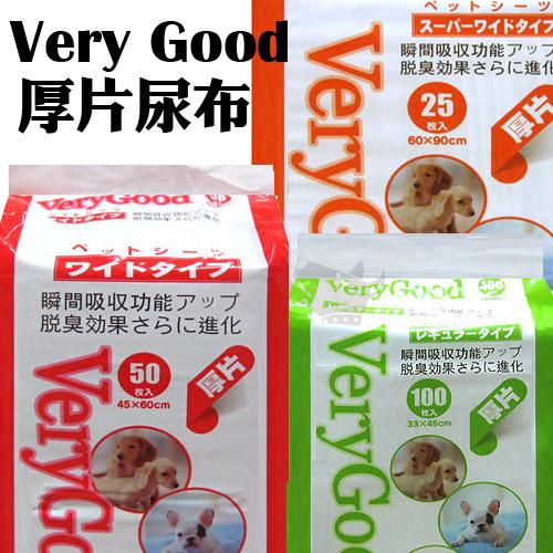 日本VeryGood-厚片型長效吸收款尿布墊100枚/50枚/25枚