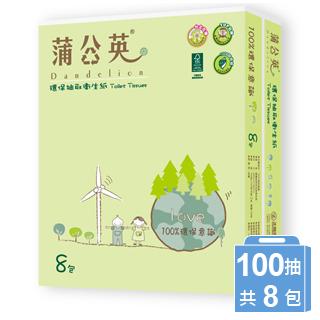 【蒲公英】環保抽取衛生紙(100抽*8包)