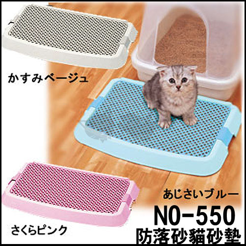 【日本IRIS】新款貓砂盆落砂踏墊 NO-550 - 藍 / 粉 / 駝