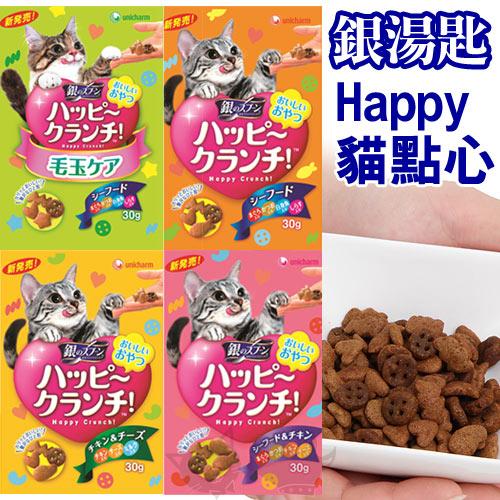 《日本Unicharm優尼兒》Happy系列好吃貓零食 - 4種口味