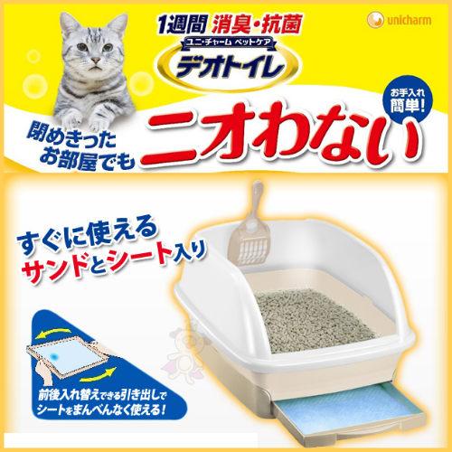 日本Unicharm優尼兒↘下殺《半罩式雙層貓砂盆》抗菌除臭 [全配]【現貨】