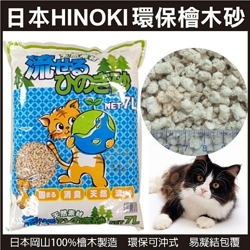 《 日本HINOKI快適生活》環保檜木貓砂 7Lx4包免運-可沖式