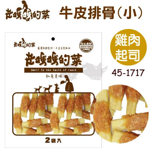 《 老媽媽的私房菜》牛皮排骨[小]-雞肉起司 狗零食安心 台灣產