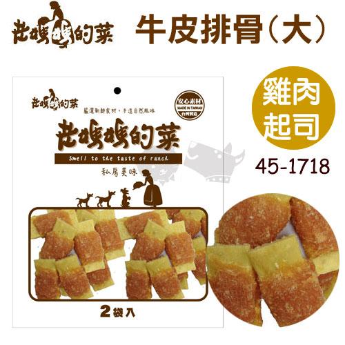 《 老媽媽的私房菜》牛皮排骨[大]-雞肉起司 狗零食安心 台灣產