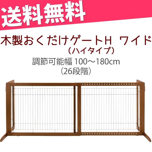 《日本RICHELL》加高移動木圍籠圍欄片門擋(26段調整)小型犬100-180