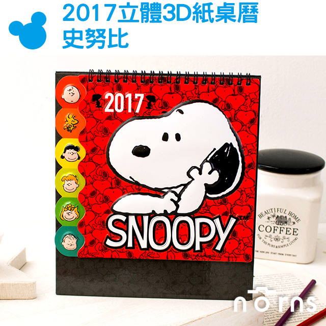 NORNS【2017立體3D紙桌曆 史努比】Snoopy正版行事曆 桌曆手帳本月曆