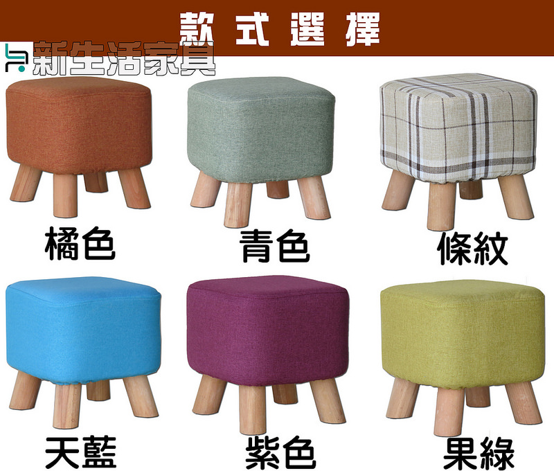 【新生活家具】 方凳 矮凳 椅凳 穿鞋椅 六色可選 腳凳 馬卡龍色 蘇格蘭紋 可拆洗 《波爾》 非 H&D ikea 宜家