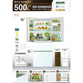 Panasonic 國際牌 500L 三門冰箱 NR-D508NHG-T/W