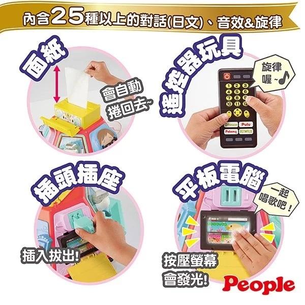 日本People-超級多功能七面遊戲機