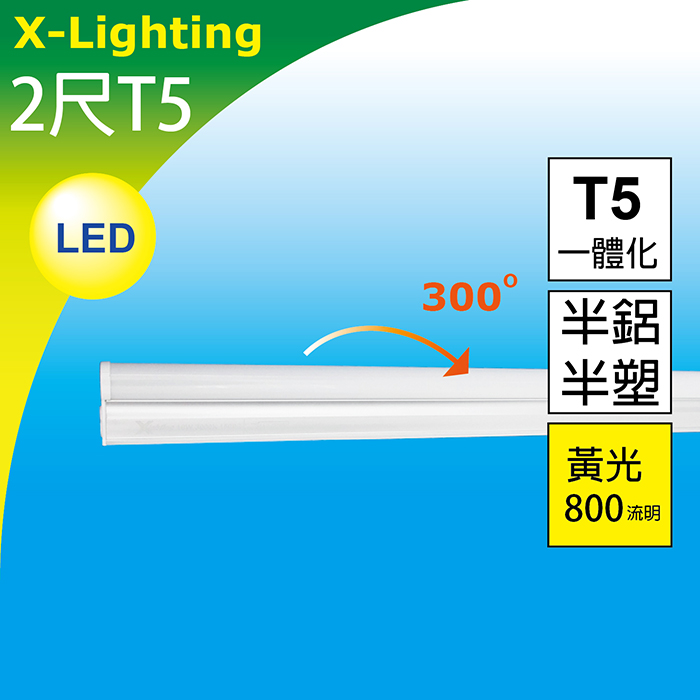 LED T5 2尺 8W(黃光)串接 燈管 層板燈 (取代 T8 燈管) (10W 16W 20W) EXPC X-LIGHTING