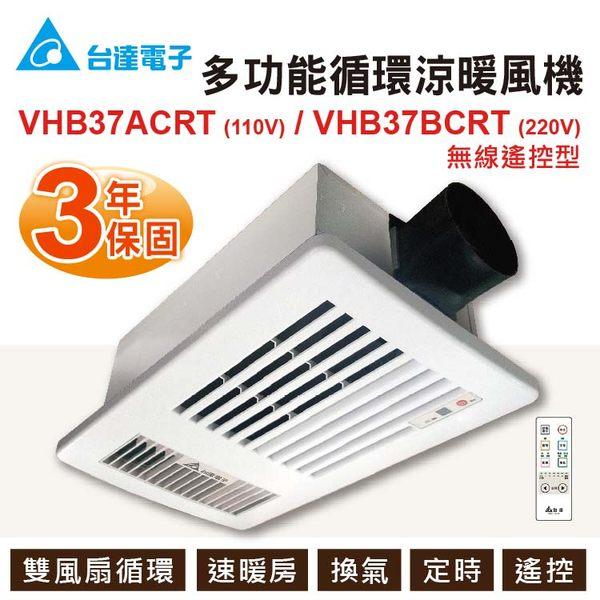 台達電子多功能循環涼暖風機(220V遙控型)