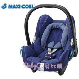 *babygo*Maxi-cosi Cabriofix 新生兒提籃汽車安全座椅(頂級款)【藍紫色】R.blueR.blue