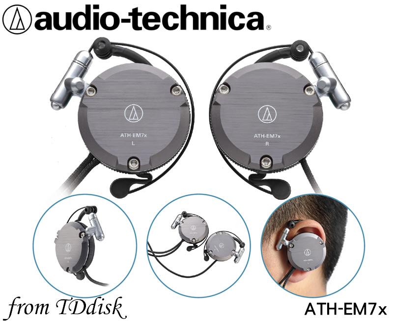 志達電子 ATH-EM7x Audio-technica 日本鐵三角 耳掛式耳機(台灣鐵三角公司貨) ATH-EM7 新版上市!
