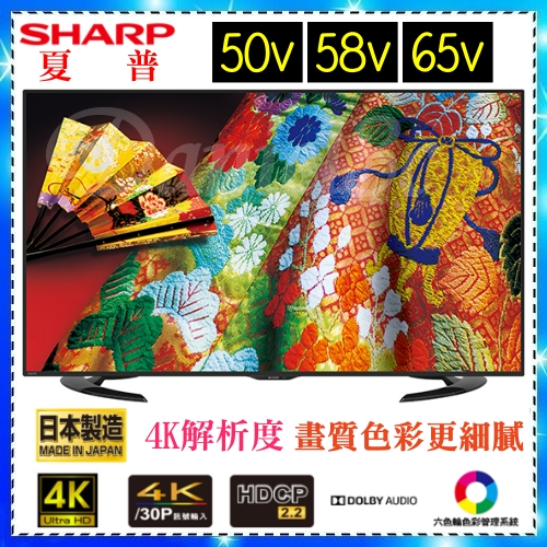 本月專案價【夏普 SHARP】日本原裝65吋4K液晶電視《LC-65U30T》送山水護眼檯燈