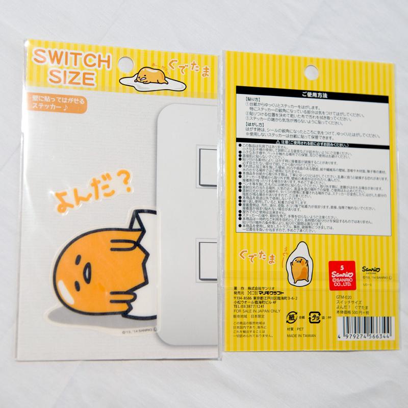 蛋黃哥 ???? 壁貼 日本限定
