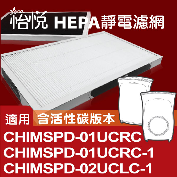 【怡悅HEPA濾網(含活性碳版)】適用3m 超濾淨6坪/10坪空氣清淨機(CHIMSPD-01/02UCF-CA同規格)【含活性碳版本】