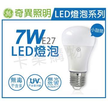 奇異GE 70640 LED 7W 6500K 白光 全電壓 E27 球泡燈  GE520027