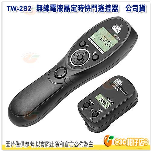 品色 PIXEL TW-282/L1 無線電液晶定時快門遙控器 公司貨 Panasonic DMC-FZ50 DMC- FZ50K DMC-FZ50S