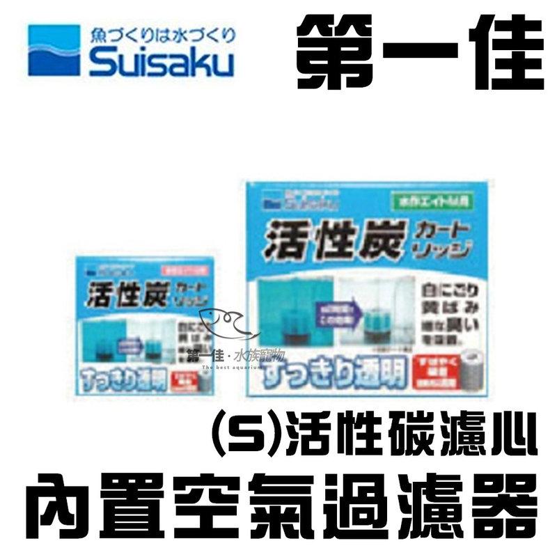 [第一佳水族寵物] 日本SUISAKU水作〔F-1070〕內置空氣過濾器S-活性碳濾心