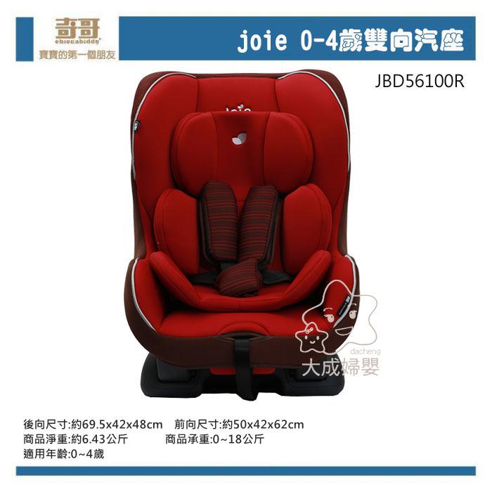 【大成婦嬰】奇哥 Joie 0-4歲 雙向汽座 (紅、藍、黃) 雙向 汽車安全座椅 汽座