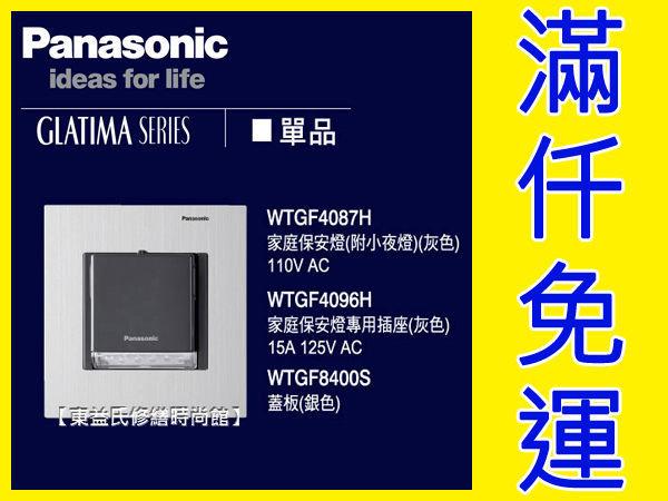 WTGF4087H家庭保安燈(附小夜燈)110V Panasonic國際牌GLATIMA【東益氏】 售中一 開關插座