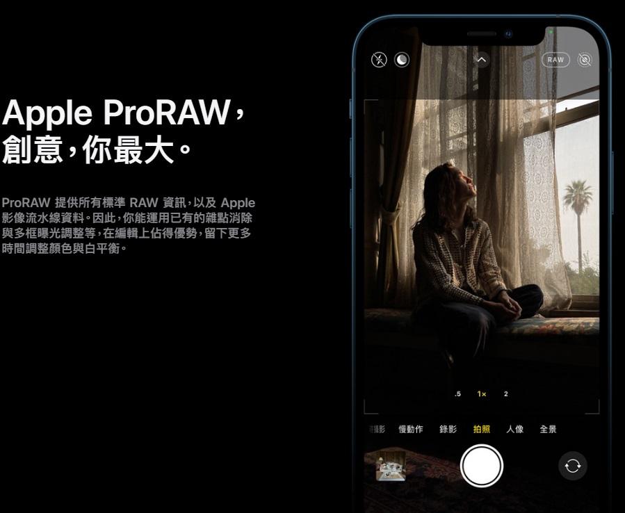 ProRAW 提供所有標準 RAW 資訊,以及 Apple 影像流水線資料。因此,你能運用已有的雜點消除與多框曝光調整等,在編輯上佔得優勢,留下更多時間調整顏色與白平衡。