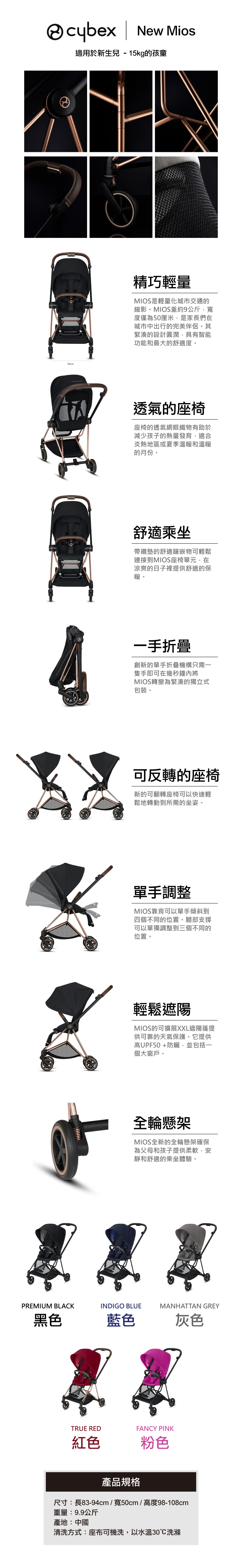 Cybex Mios輕便型4輪嬰兒手推車