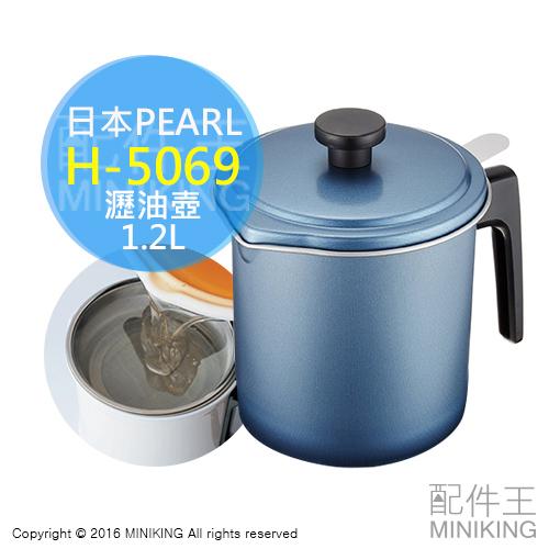 【配件王】現貨 日本製 PEARL H-5069 不鏽鋼濾油壺 1.2L 油罐 瀝油 去油 油炸 炸物