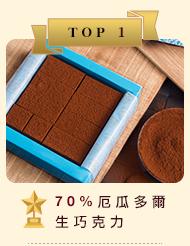 70%厄瓜多爾 生巧克力
