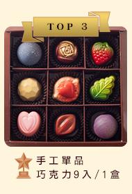 手工單品 巧克力9入/1盒