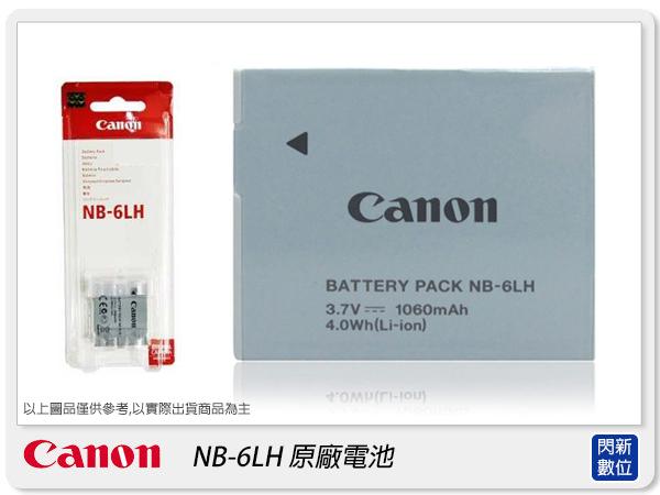 Canon NB-6LH/NB6LH 原廠電池 原廠包裝 新版高容量(同NB6L) IXUS D10 / S90/S95/105/210/200 IS