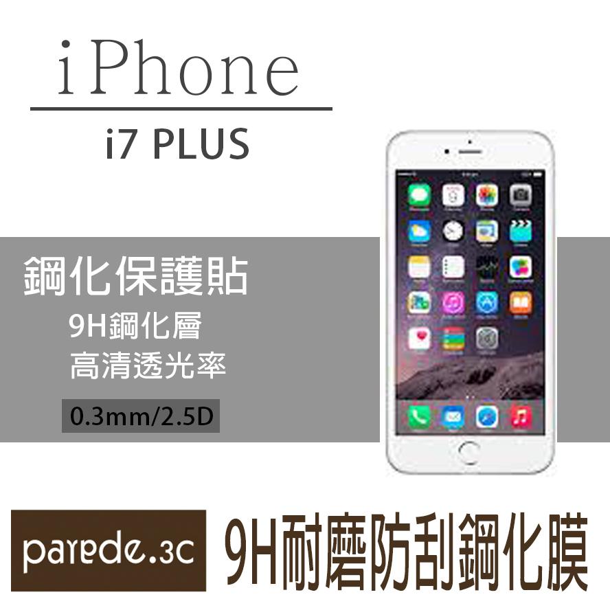 iphone7 plus 5.5吋 鋼化玻璃膜 螢幕保護貼 貼膜 手機螢幕貼 保護貼 非滿版【Parade.3C派瑞德】