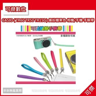 可傑 CASIO ( TR60 TR50 TR150 ) 繽紛糖果色 相機/手機 手腕帶