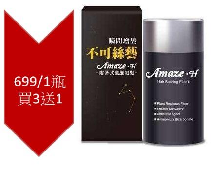 【小資屋】Amaze.H不可絲藝頭髮化妝品增髮纖維-黑色/棕色(12g/盒)效期:2018.11.20