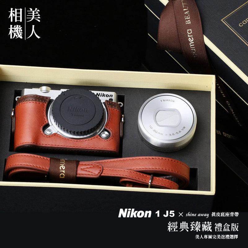★64G電充真皮底座豪華組★【相機美人】Nikon J5 10-30mm 經典臻藏禮盒 黑 底座進階版