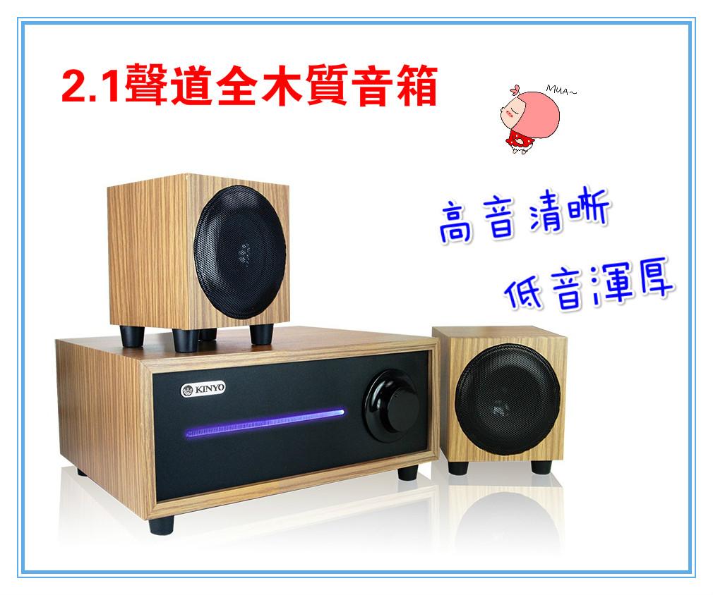 ?含發票?團購價?【KINYO-2.1聲道全木質音箱】?喇叭 音響 電腦 筆電 遊戲 影片 影音 電影 遊戲機