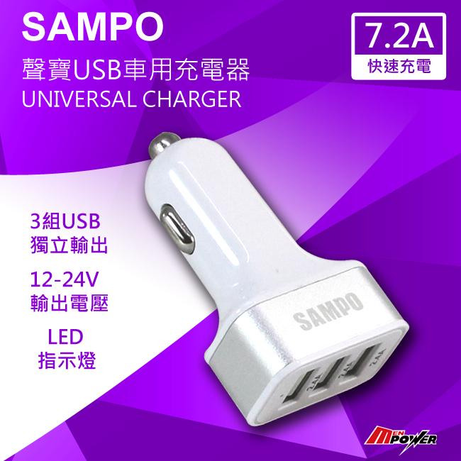 【禾笙科技】SAMPO 聲寶 7.2A 雙USB車用充電器 12-24V 獨立輸出 迷你 LED燈 7.2