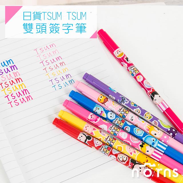 NORNS 【日貨tsum tsum雙頭簽字筆】雙頭 彩色筆 tsum tsum 迪士尼 文具 禮物