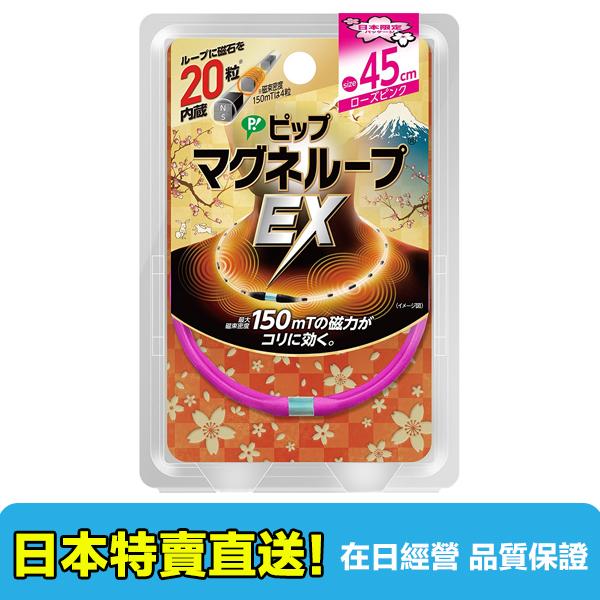 【海洋傳奇】【日本直送免運】日本 易利氣 EX 磁力項圈 日本限定版 45/50cm 永久磁石~還有磁石貼~