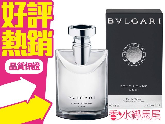 BVLGARI Soir 寶格麗 大吉嶺夜香 男性淡香水 香水空瓶分裝 5ML?香水綁馬尾?