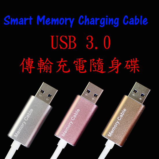 【傳輸充電&隨身碟2合1】線型 16G Memory Cable Apple iPhone 5/5s/SE/6/6 Plus/6s/6s Plus/iPod/OTG/Lightning/多媒體影音/備..