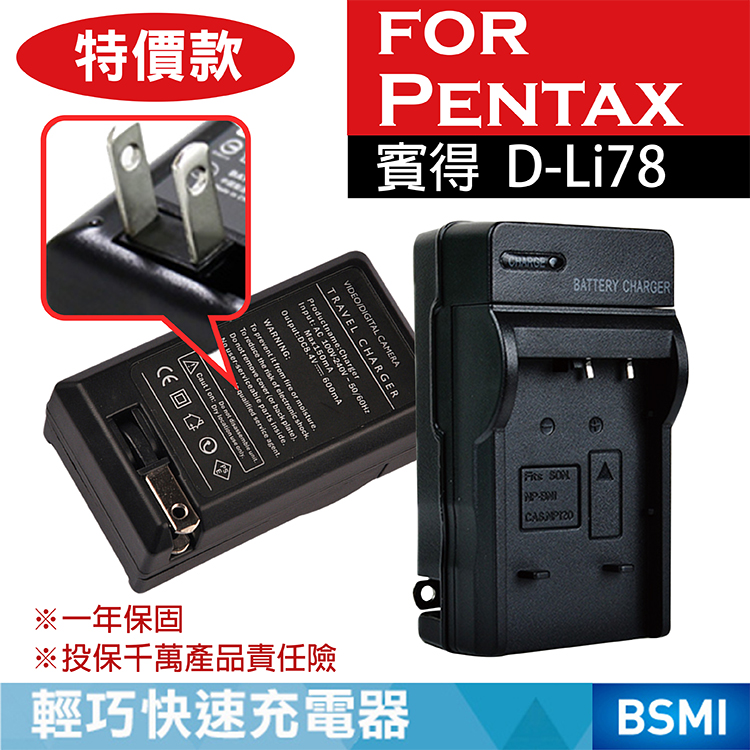 特價款@幸運草@Pentax D-Li78相機充電器Optio M50 M60 V20 W60 W80 S1一年保固