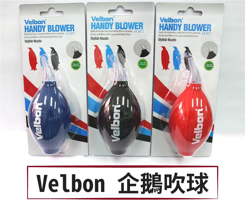 ◎相機專家◎ Velbon HANDY BLOWER 企鵝吹氣球 吹球 空氣球 AA1910 AA1900 可參考 公司貨