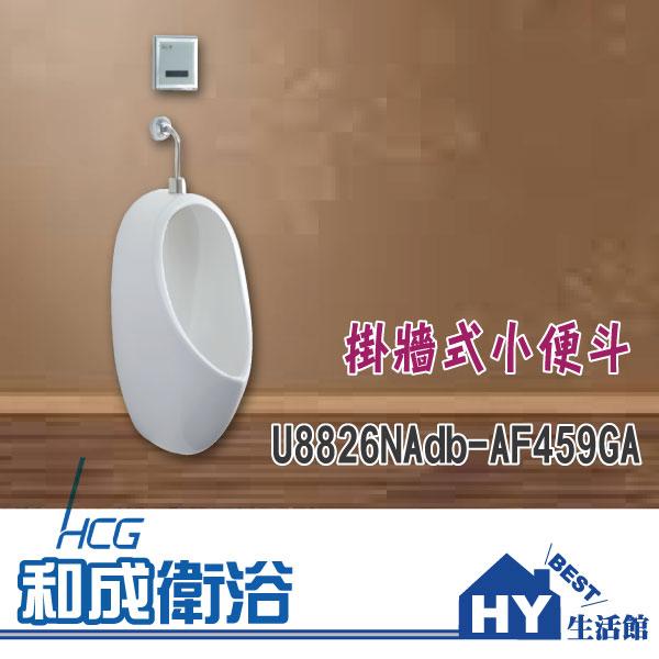 HCG 和成 U8826NAdb-AF459GA 掛牆式小便斗 -《HY生活館》水電材料專賣店
