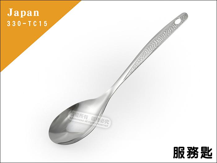 快樂屋?日本 330-TC15 服務匙分菜匙 27*6.9 cm 適用各式 湯鍋、火鍋、調理鍋、內鍋