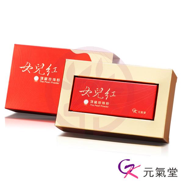 【買一送一】元氣堂 女兒紅珍珠粉(30入/盒)